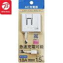 オズマ タブレット/スマートフォン対応「micro USB」AC充電器 1.8A(1.5m) BKS‐ACSP18WN (ホワイト) 1