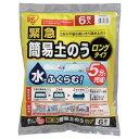 アイリスオーヤマ 緊急簡易土のう ロングタイプ(6枚入) HDNW3