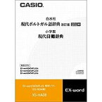 CASIO 電子辞書用 追加コンテンツ「現代ポルトガル語辞典/現代日葡辞典」「CD−ROM版」 XS‐HA08