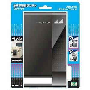 日本アンテナ 地上デジタル放送受信専用室内アンテナ Atredia ARL1(B)(ブラック)