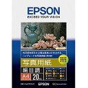 EPSON 写真用紙「絹目調」(A4・20枚) KA420MSHR