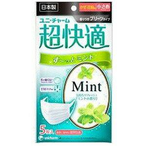 ユニチャーム 超快適マスク すーっとミント小さめ 5枚(衛生用品) チョウカイテキミントチイ5