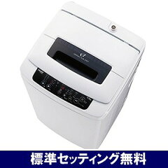 ハイアール 全自動洗濯機「Haier Joy Series」(洗濯4.2kg) JW?K42K?K <ブラック>【標準設置無料】