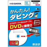 I・O・DATAGV‐USB2