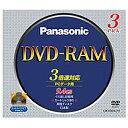 パナソニックPanasonic データ用DVD−RAMカートリッジ付き(2−3倍速/9.4GB)3枚パック LM‐HB94LP3