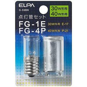 エルパ 点灯管 FG−1E・4PG−58BN G58BN