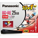 パナソニック 録画用 BD−RE 1−2倍速 25GB 10枚+50GB 1枚 LM‐BE25W11S