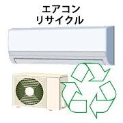 エアコン リサイクル サービス