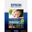 EPSON 写真用紙「光沢」 KA320PSKR
