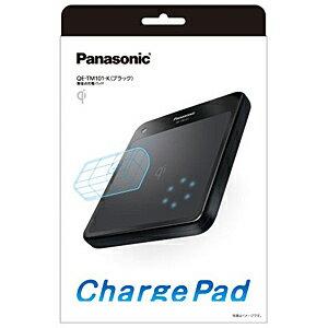 日本全国送料無料!更に代引き手数料無料!Panasonic 無接点充電パッド QE-TM101-K <ブラッ...