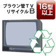 ブラウン管テレビ(B)「16V型以上」リサイクル回収サービス 税込4,536円(収集運搬料込み)