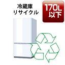 冷蔵庫・冷凍庫「170リットル以下」リサイクル回収サービス 税込5,390円(収集運搬料込み)