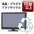 液晶・プラズマTV「16V型以上」リサイクル回収サービス 税込4,536円(収集運搬料込み)