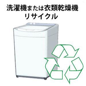 洗濯機または衣類乾燥機リサイクル回収サービス 税込4,104円(収集運搬料込み)