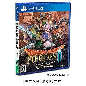スクウェア・エニックス PS4ソフト 『ドラゴンクエストヒーローズII 双子の王と予言の終わり…