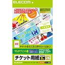 エレコム チケット用紙(マルチプリント(L)) MT‐J5F110