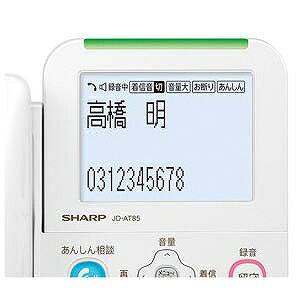 シャープ デジタルコードレス電話機 JD‐AT85C (ホワイト系)