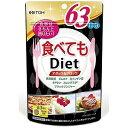 井藤漢方製薬 食べてもDiet63日分 タベテモDIET63...
