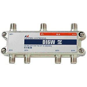 日本アンテナ 屋内用電流通過1端子6分配器 DI6W‐SP