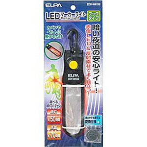 合計5,000円以上で日本全国送料無料!更に代引き手数料も無料。エルパ LEDマーカーライト(フッ...