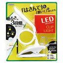 ヤザワコーポレーション 調光式LEDクリップライト Y07CFL05W01WH(白)