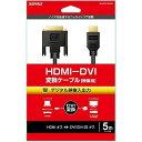 バッファロー 5.0m HDMI/DVI変換ケーブル(HDMI⇔DVI...