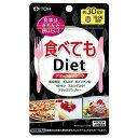 井藤漢方製薬 食べてもDiet(180粒) タベテモダイエットツブ180ツブ