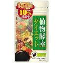 ウエルネスジャパン 植物酵素ダイエット66カプセル ショクブツコウソダイエット
