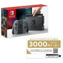 任天堂 ニンテンドースイッチ本体 Nintendo Switch Joy−Con(L)/(R) グレー