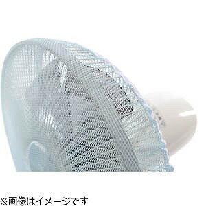 山善 扇風機カバー YL-CV1