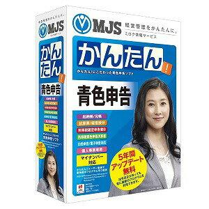 ミロク情報サービス 〔Win版〕 MJSかんたん!青色申告 10 (5年無料アップデート版) MJSカンタン!アオイロシンコク10 (