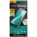 楽天ラスタバナナ iPhone 8 薄型TPU ブルーライトカットフィルム 反射防止  UY856IP7SA