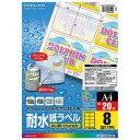 コクヨ (カラーレーザー&カラーコピー用耐水紙ラベル/A4/8面65×95mm/20枚) LBPWP6908