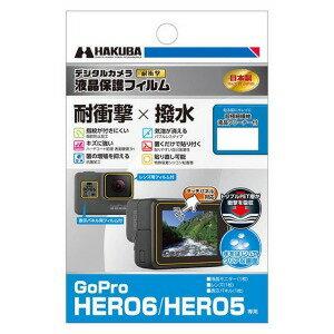 ハクバ 液晶保護フィルム耐衝撃撥水(Gopro HERO6専用) DGFSGHERO6