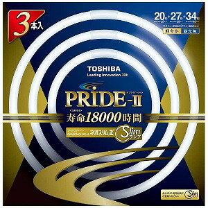 東芝 丸形スリム蛍光ランプ「ネオスリムZ PRIDE−II」(20形+27形+34形/昼光色/3本入) FHC202734ED−PDZ−3P