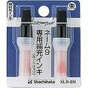 シャチハタ ネーム9 専用補充インキ(朱色) XLR−9N...