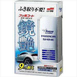 ソフト99 フッ素コート鏡艶(ミラーシャイン) ライトカラー車用 00351