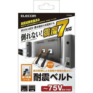 家具転倒防止用品, 耐震用接着マット・ストッパー  TV75V2 TS002N2