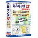 〔Win版〕 カルキング Ver12 プロフェッショナル版 (1ユーザ、3ライセンス付き) カルキング VER12 プロフエツシ(送料無料)