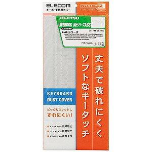エレコム キーボード防塵カバー[富士通 LIFEBOOK AHシリーズ 対応]クリアー PKB−FMVAH6