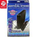 アローン PS4Slim&PS4Pro用マルチ縦置きスタンド...