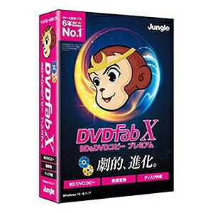 ジャングル 〔Win版〕DVDFab X BD&DVDコピープレミアム DVDFAB X BD&DVD コピー
