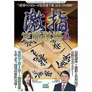 マイナビ [Win版]激指 定跡道場4 ゲキサシ ジヨウセキドウジヨウ4(送料無料)