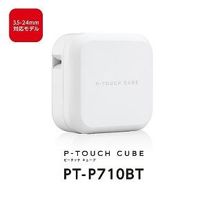 ブラザー ラベルライター「ピータッチキューブ(P−TOUCH CUBE)」(テープ幅24mmまで) PT−P710BT PT−P710BT(送料無料)