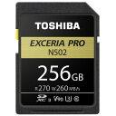 東芝 SDXCメモリカード 「EXCERIA PRO(エクセリア プロ)」 UHS-I/UHS スピードクラス3対応 [Class10対応/256GB] SDXU-D256G