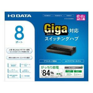 I・O・DATA Gigabit対応8ポートスイッチングハブ ETG−ESH08KC