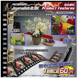 サロニア ペン型ビデオカメラ Journalist−2.3K  NCP04140251−A0(送料無料)
