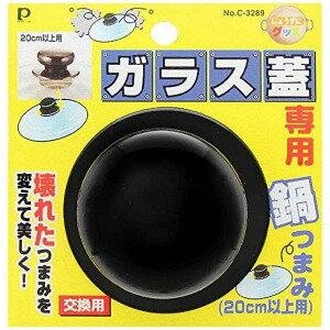 パール金属 じょうずにグッズ ガラス蓋専用鍋つまみ(20cm以上用) C−3289