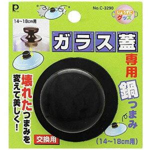 パール金属 じょうずにグッズ ガラス蓋専用鍋つまみ(14cm~18cm用) C−3290