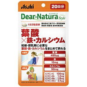 アサヒフード&ヘルスケア Dear−Natura Style(ディアナチュラスタイル) 葉酸×鉄・カルシウム 20日分 40粒 〔栄養補助食品〕